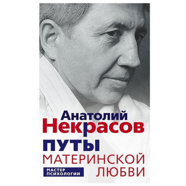 Анатолий Некрасов - Путы материнской любви