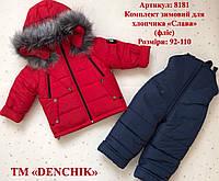 """Комплект зимний куртка и комбинезон для мальчика Denchik """"Слава"""" красный с синим / 104р, 110р."""