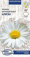 Ромашка Крупноцветковая Аляска 0,5 г  (СУ)