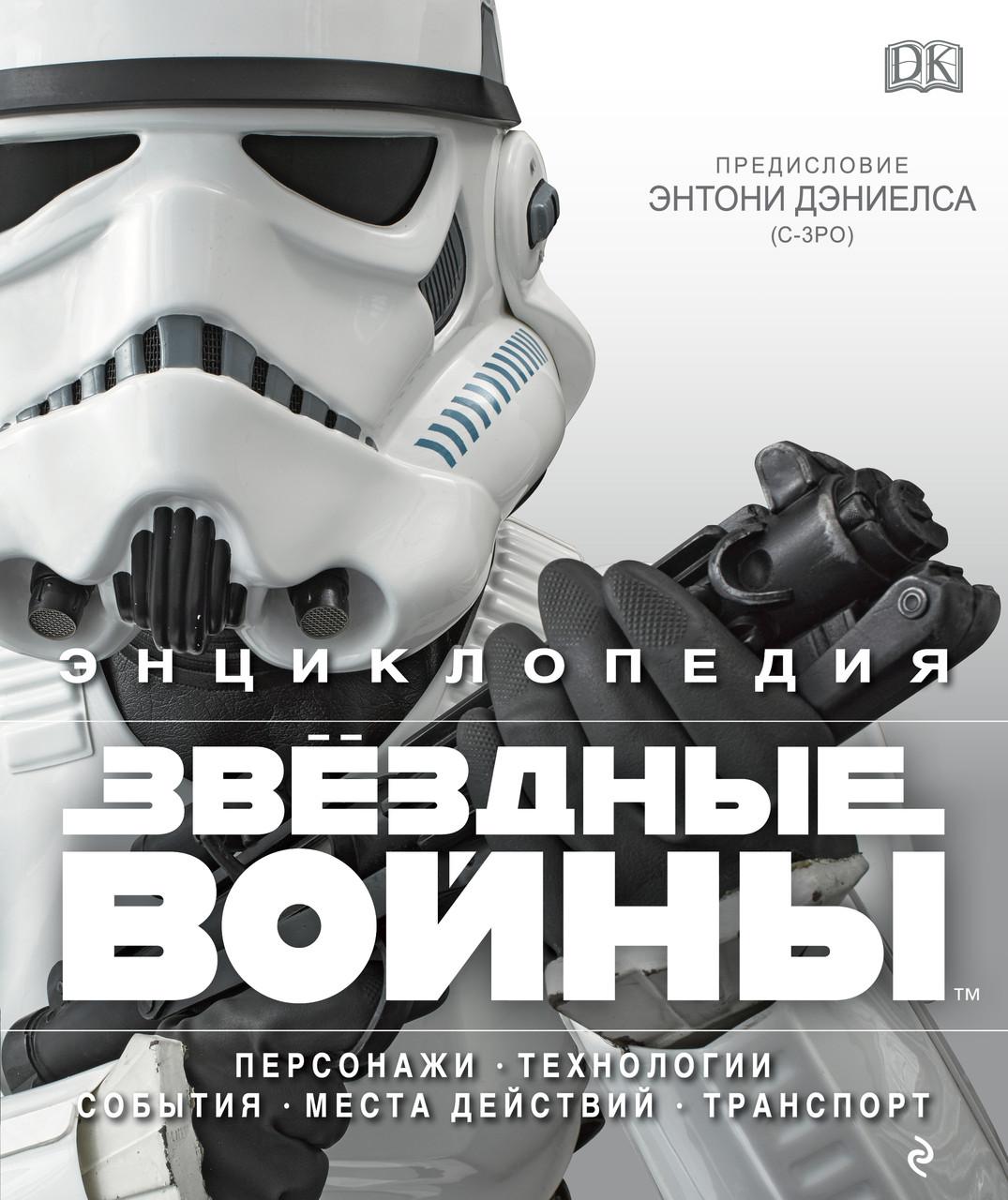 Звездные войны. Энциклопедия