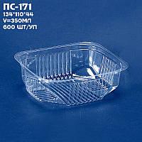 Упаковка для полуфабрикатов ПС-171