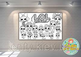 """Плакат - Раскраска 120х75 """"Куклы ЛОЛ/LOL"""""""