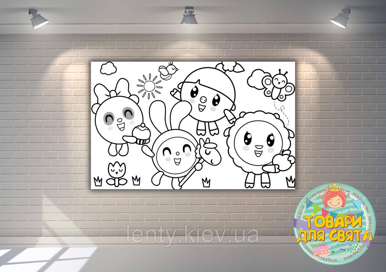 """Плакат - Розмальовка 120х75 """"Малышарики"""""""