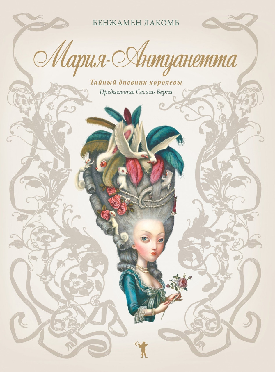 Бенжамен Лакомб: Мария-Антуанетта. Тайный дневник королевы