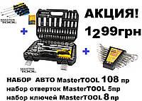 Набор инструментов 108пр. 1/2'', 1/4'' (6гр.) (4-32мм) MasterTOOL 78-5108