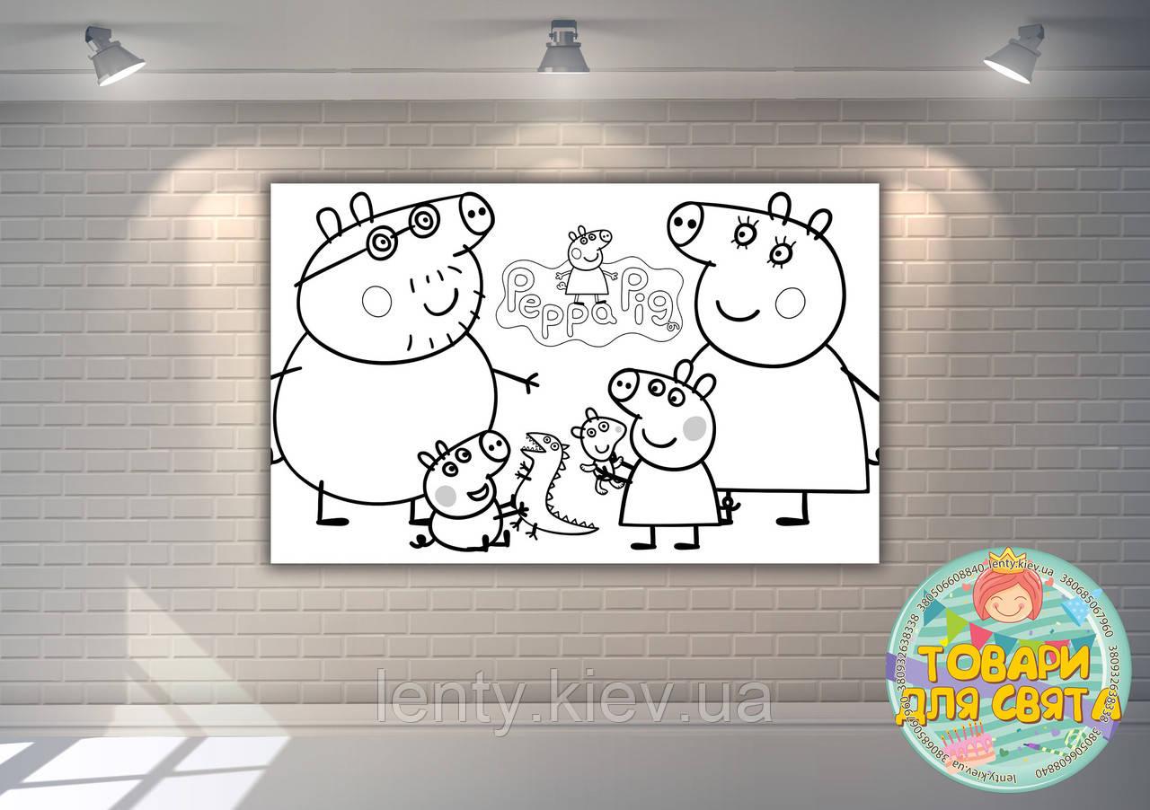 "Плакат - Раскраска 120х75 ""Свинка Пеппа и семья"": продажа ..."