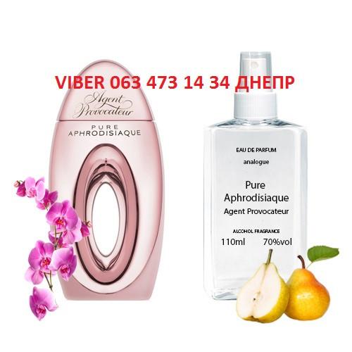 Agent Provocateur Pure Aphrodisiaque для женщин Analogue Parfume 110 мл. Акция от 3 шт!