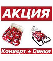 """Санки """"Королевские"""" с ручкой и спинкой + Конверт зимний"""