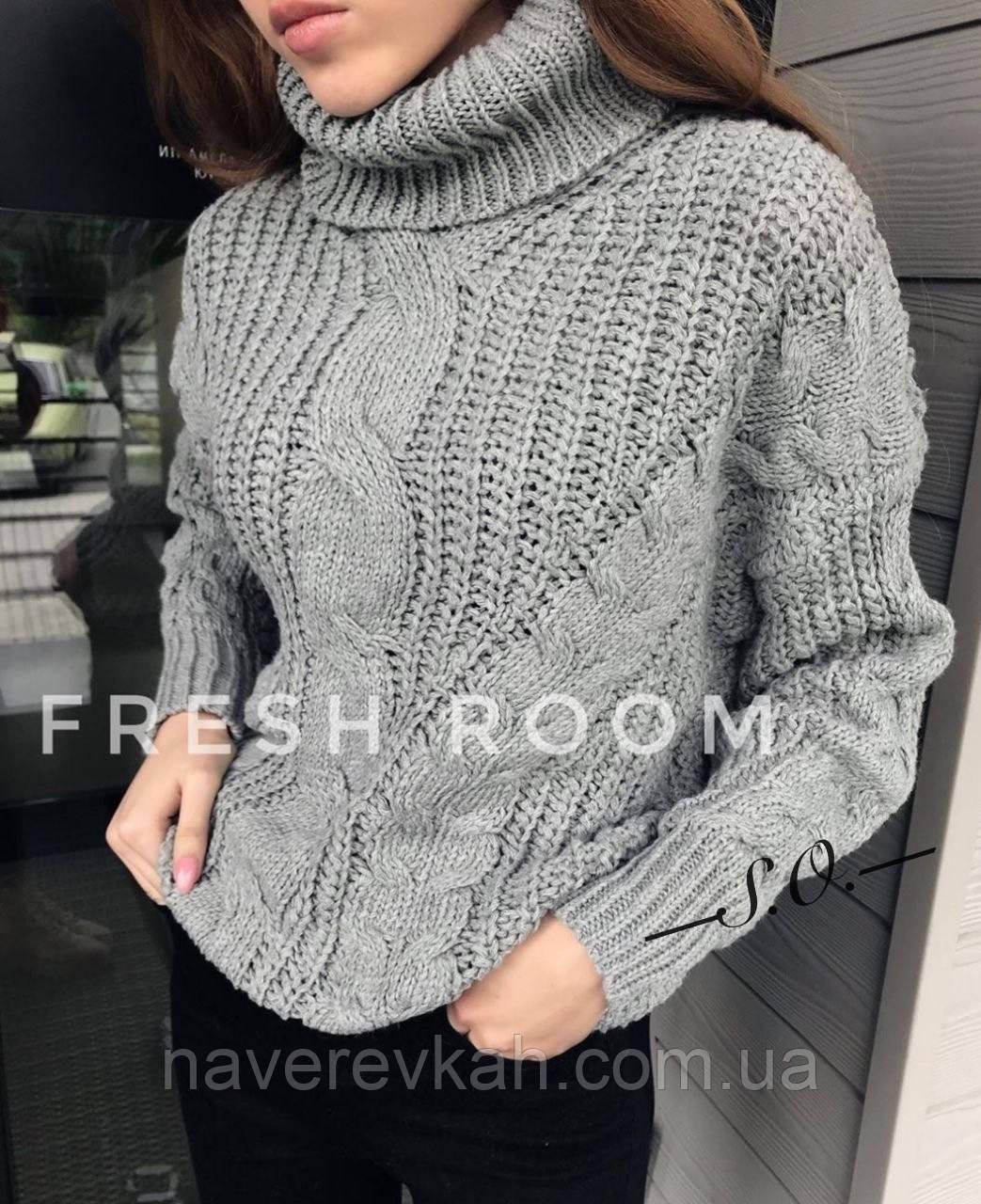 Женский зимний теплый свитер с косичками вязка молочный бежевый серый пудра 42-46