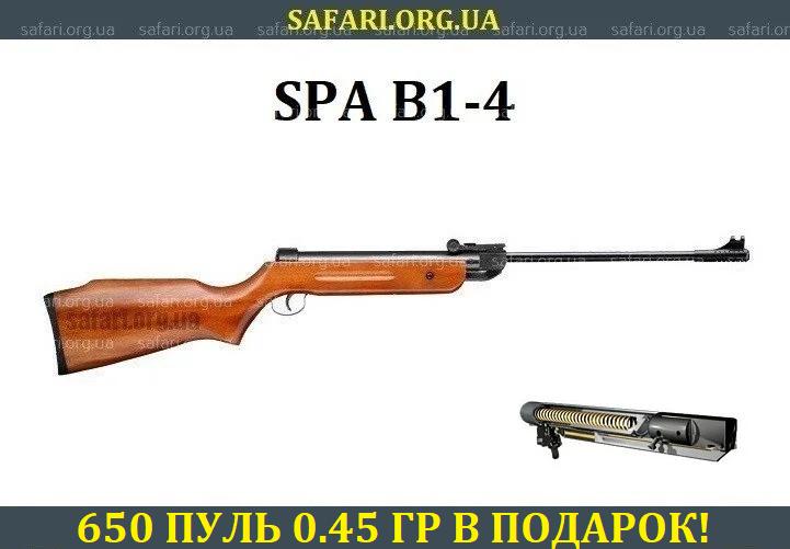 Пневматическая винтовка SPA B1-4