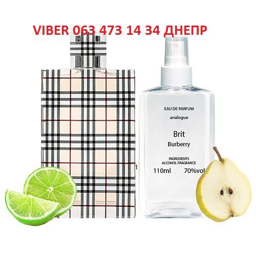 Burberry Brit для женщин Analogue Parfume 110 мл