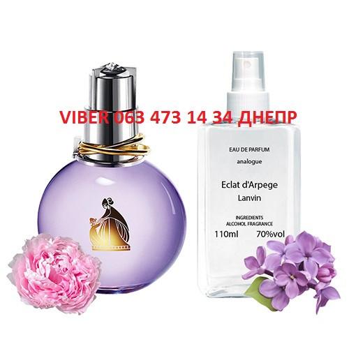 Lanvin Eclat D`Arpege для женщин Analogue Parfume 110 мл. Акция от 3 шт!