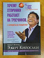 Робер Кийосаки. Почему отличники работают на троечников, а хорошисты на государство?