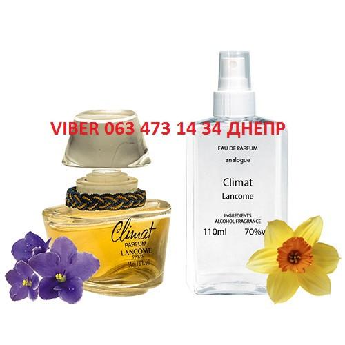 Lancome Climat edp для женщин Analogue Parfume 110 мл. Акция от 3 шт!