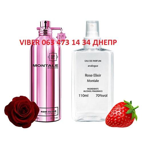 Montale Roses Elixir для женщин Analogue Parfume 110 мл. Акция от 3 шт!