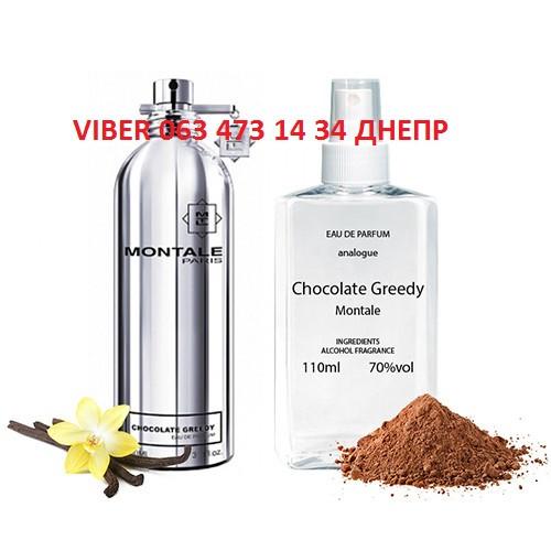 Montale Chocolate Greedy UNISEX для женщин и для мужчин, унисекс, Analogue Parfume 110 мл. Акция от 3 шт!