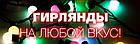 Гирлянда 300LED (СП) 25м Микс (RD-7144), Новогодняя бахрама, Светодиодная гирлянда, Уличная гирлянда, фото 4