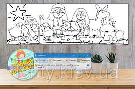 """Плакат Раскраска 30х90 """"Рождество"""""""
