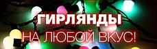 Гирлянда 300LED (ЧП) 25м Микс (RD-7133), Новогодняя бахрама, Светодиодная гирлянда, Уличная гирлянда, фото 3