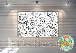"""Плакат раскраска """"Рождество и мудрецы""""  120х75"""