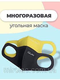 Многоразовая угольная маска Ulka