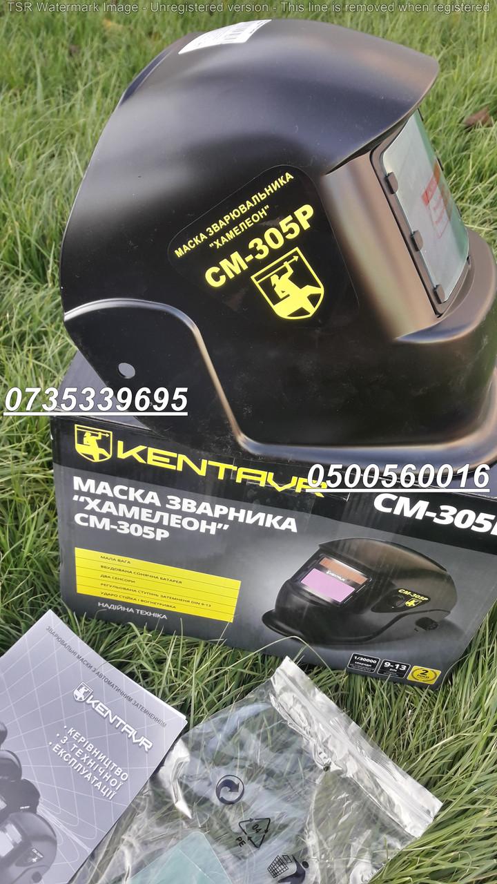 Сварочная маска Кентавр СМ-305Р хамелеон
