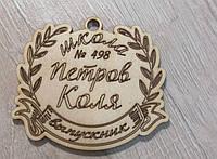 Именная медаль выпускника.Медаль выпускник школа