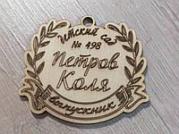 Именная медаль выпускника. Медаль выпускник детский сад