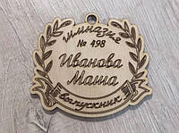 Именная медаль выпускника. Медаль выпускник гимназия, фото 1