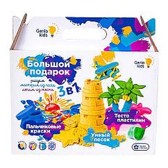 Набор для творчества Большой подарок 3 в 1 (тесто, краска, песок). Genio Kids TA1301