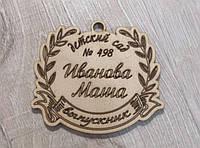 Іменна медаль випускника. Медаль випускник дитячий садок