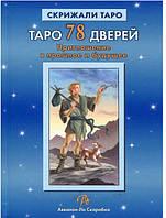 Книга Таро 78 дверей. Приглашение в прошлое и будущее,  Алексей Лобанов Татьяна Бородина