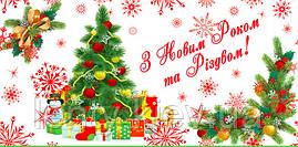 """Конверт для грошей новорічний """"З Новим роком та Різдвом"""" Укр Красно-голубой"""