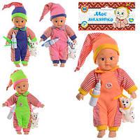 Кукла 9008 Женечка, мягкотелая, 22см, муз, собачка, бутылочка, 4 вида,в кульке, 14-32-6см