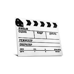 Кинохлопушка MLux WW-004 PREMIUM 32.5 x 26 x 1 Белая c магнитом на русском языке, КОД: 1312348