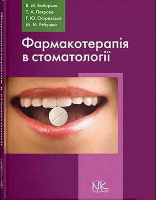 Фармакотерапія в стоматології. — 2-ге вид.