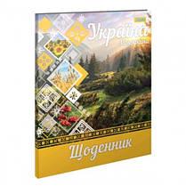 Дневник школьный А5 1 сентября 911155 Ukraine nature интеграл. обкл. (1/60)