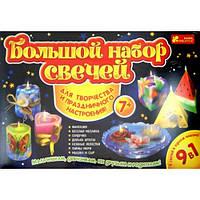 Большой набор свечей 9 в 1 Ranok