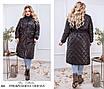 Пальто женское стёганное удлинённое плащевка 50-52,54-56, фото 2