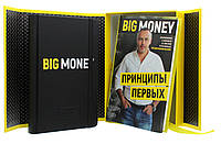 Big money. Подарочный набор: книга и бизнес-блокнот в коробке
