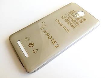 Чехол для Xiaomi Redmi Note 2 силиконовый ультратонкий серый