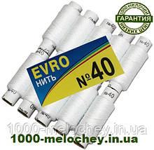 Нитки швейные EVRO № 40 белые, полиэстер, ( 10 катушек )