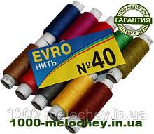 Нитки швейные EVRO № 40 цветные, полиэстер, ( 10 катушек )