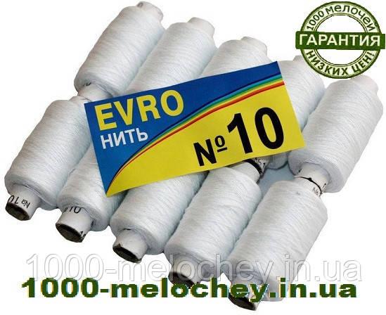 Нитки швейні особливо міцні EVRO №10 білі, поліестер, (10 котушок)