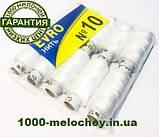 Нитки швейні особливо міцні EVRO №10 білі, поліестер, (10 котушок), фото 2