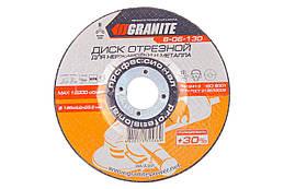 Круг отрезной по металлу Granite 125 х 2.2 х 22.2 мм  000014627, КОД: 1167376