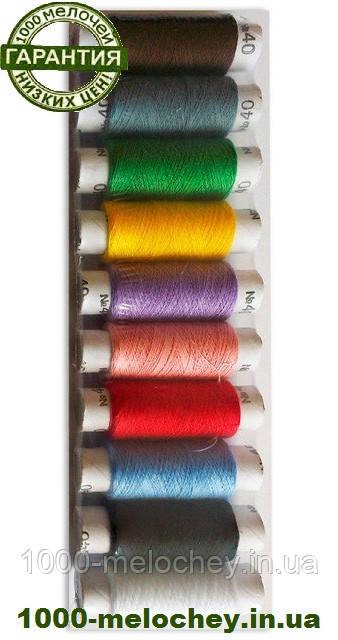 Нитки поліестер №40, упаковка 10 кольорів