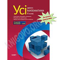 Усі уроки Математики 4 клас Нова програма Авт: Володарська М. Вид-во: Основа