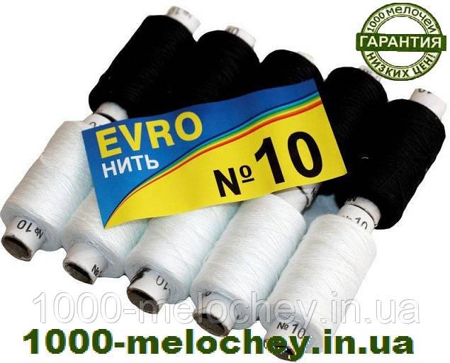 Нитки швейні особливо міцні EVRO №10 чорні + білі, поліестер, (10 котушок)