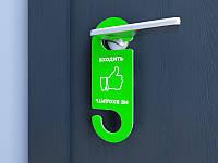 Таблички на дверные ручки (хенгер) 220х80 мм, двухсторонний (Основание: Вспененный ПВХ 3 мм;  Способ нанесения : Аппликация цветными пленками;)
